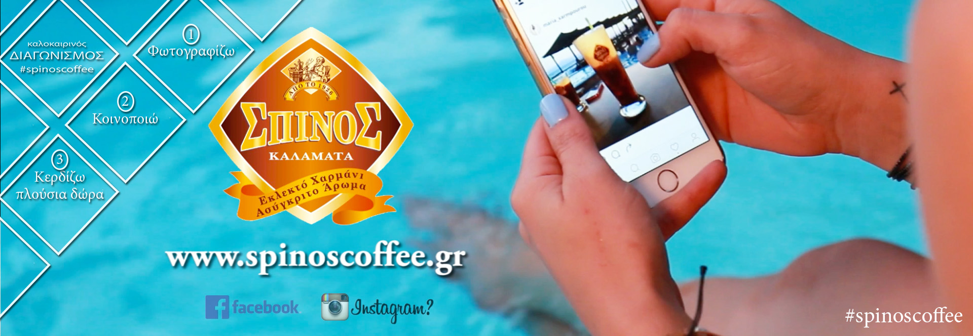 spinos-coffee-contest-site