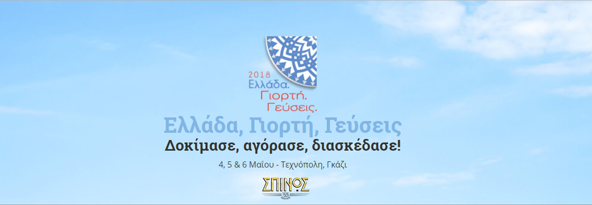 Spinos Coffee Ελλάδα - Γιορτή - Γεύσεις