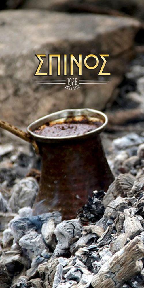 Spinos Coffee - Kalamata - Καφές Σπίνος